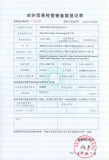 THE FOREIGN TRADE OPERATOR SETS UP A FILE THE REGISTRATION FORM