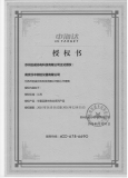 Huaxing Authorization certificate