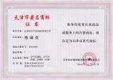 Tianjin famous brand