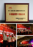 "Company was awarded ""China top ten rubber hose enterprises"" title"