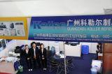 2012 China Refrigeration Exhibition 1