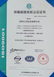 ISO9001 in Chinese