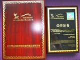 Selected Displaying Company in the Private Enterprise Joint Pavilion of 2010 Shanghai World Expo