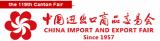 119th China Import & Export Fair (Canton Fair)
