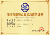 VAIS-Security Company Qualification Certificate