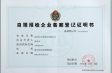 The certificate of self-registration units′ record management
