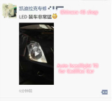 Chinese Client testing in Cadillac car model