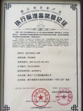 ZHEJIANG PROVINCE INDUSTRIAL PRODUCTS EXECUTIVE STANDARD REGISTRATION CERTIFICATE