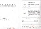 customs register certificate