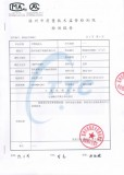 Quality Inspection Report for Butterfly Valve-1