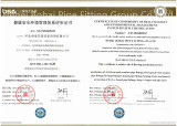 Certificate of Health Safety Q/SY1002.1-2013