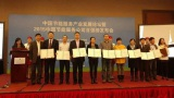 The Top 100 Chinese Energy Conservation Service Enterprises
