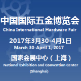 China Internal Hardware Fair