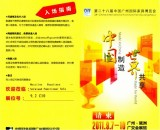 Let′s Meet on The 28th China International Furniture Fair (Guangzhou)