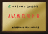 Shandong Branch of Agricultural Bank of China Credit Enterprises