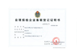 Self-care inspection declaration enterprise registration certificate