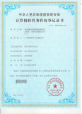 Single-line Computer Software Copyrights Certificate