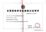 company certificate-6