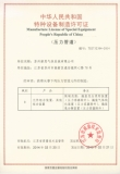 Manufacture License of special equipment People′s of Republic of China