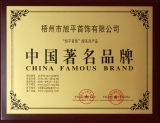 Certificate of China Famous Brand