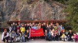 Wuhan Gewei Company Activity