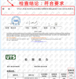 Certificate for plastic toilet seat covers disposable