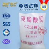 Magnesium Stearate, First Class