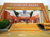 2015 fujian-taiwan(quanzhou)food fair