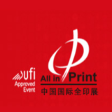 All in Print China 2016