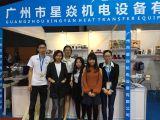 CSGIA & FESPA CHINA 2016