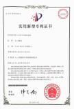Patent certificate #2