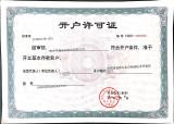 company certificate-7