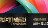 The 12th China Art & Frame EXPO at Yiwu International Exhibition Center