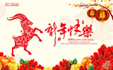 Holiday notification of the chinese new year