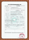 Record form for the record of foreign trade operators
