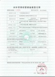 Export qualification certificate