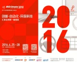 CHINAPLAS 2016 30TH International Exhibition on Plastics and Rubber Industries