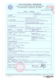 Inspection Certificate for Pre-shipment Inspection