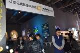 2016.12 Guangzhou Design Week