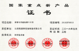 National key new product certificate of KIET