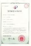 Grat Granted The 360 Degree Stroke Control Patent Certificate