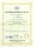 OHSAS CERTIFICATE ISO 18001