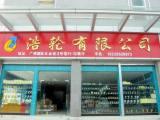 Shop picture3
