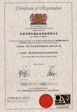 ISOcertificate -1