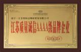 Jiangsu quality good faith AAAA grade brand enterprise