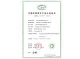 China Environmental Protection Certificate