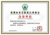 Shenzhen Security&Protection Industrial Association Corporate Member