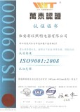 VANLIGHT ISO9001-2008 Chinese