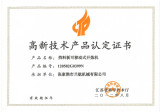 Certificate of high-tech products