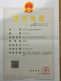 Company Business Legal Registration Certificate